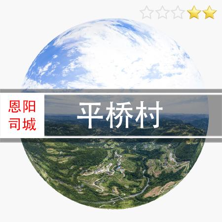 平桥村--乡迹印象VR