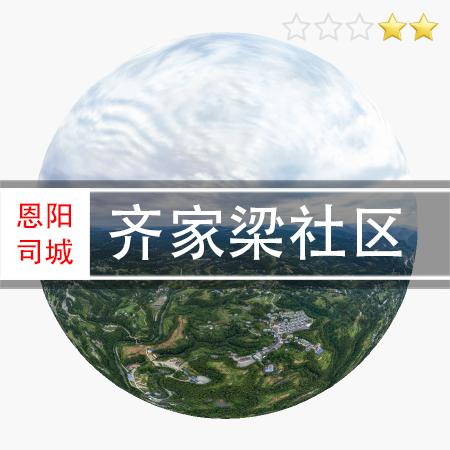 齐家梁社区--乡迹印象VR