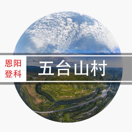 五台山村-巴山乡愁地图