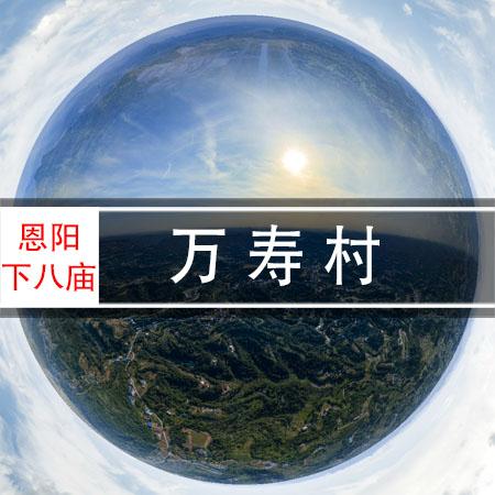 万寿村-巴山乡愁地图