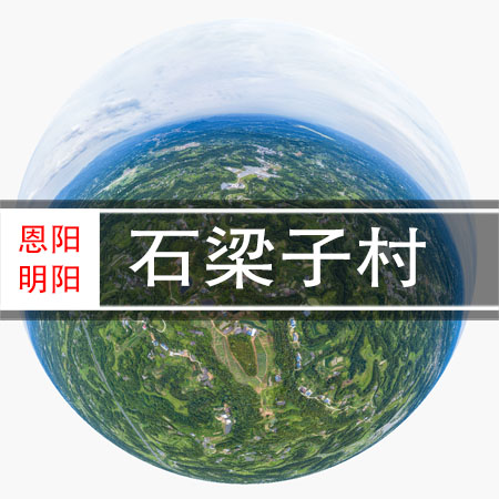 石梁子村-乡迹印象VR