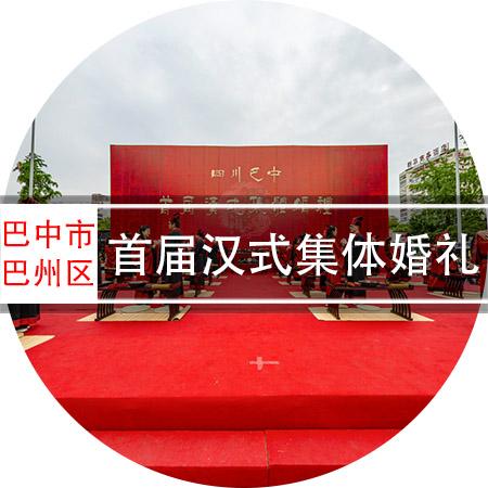 四川巴中首届汉式集体婚礼720VR