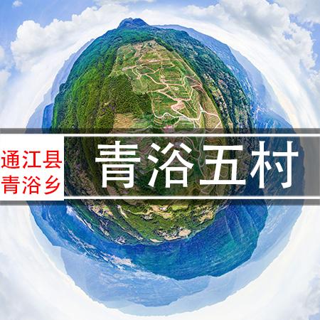 四川省禄海农业有限责任公司