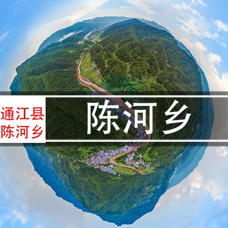 陈河乡全景漫游